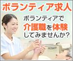 ボランティア求人情報 ボランティアで介護職を体験してみませんか?