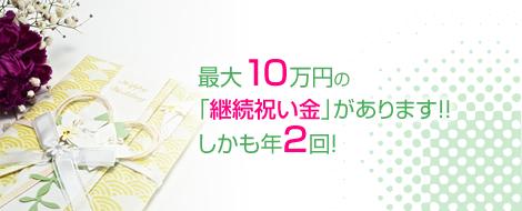 ケアスタッフなら最大10万円の「継続祝い金」があります。