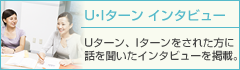 U・Iターンインタビュー